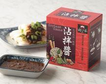 辣味沾拌醬-植物五辛素(微辣)