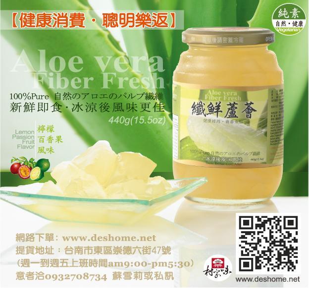 纖鮮蘆薈-12瓶/箱(百香果口味)
