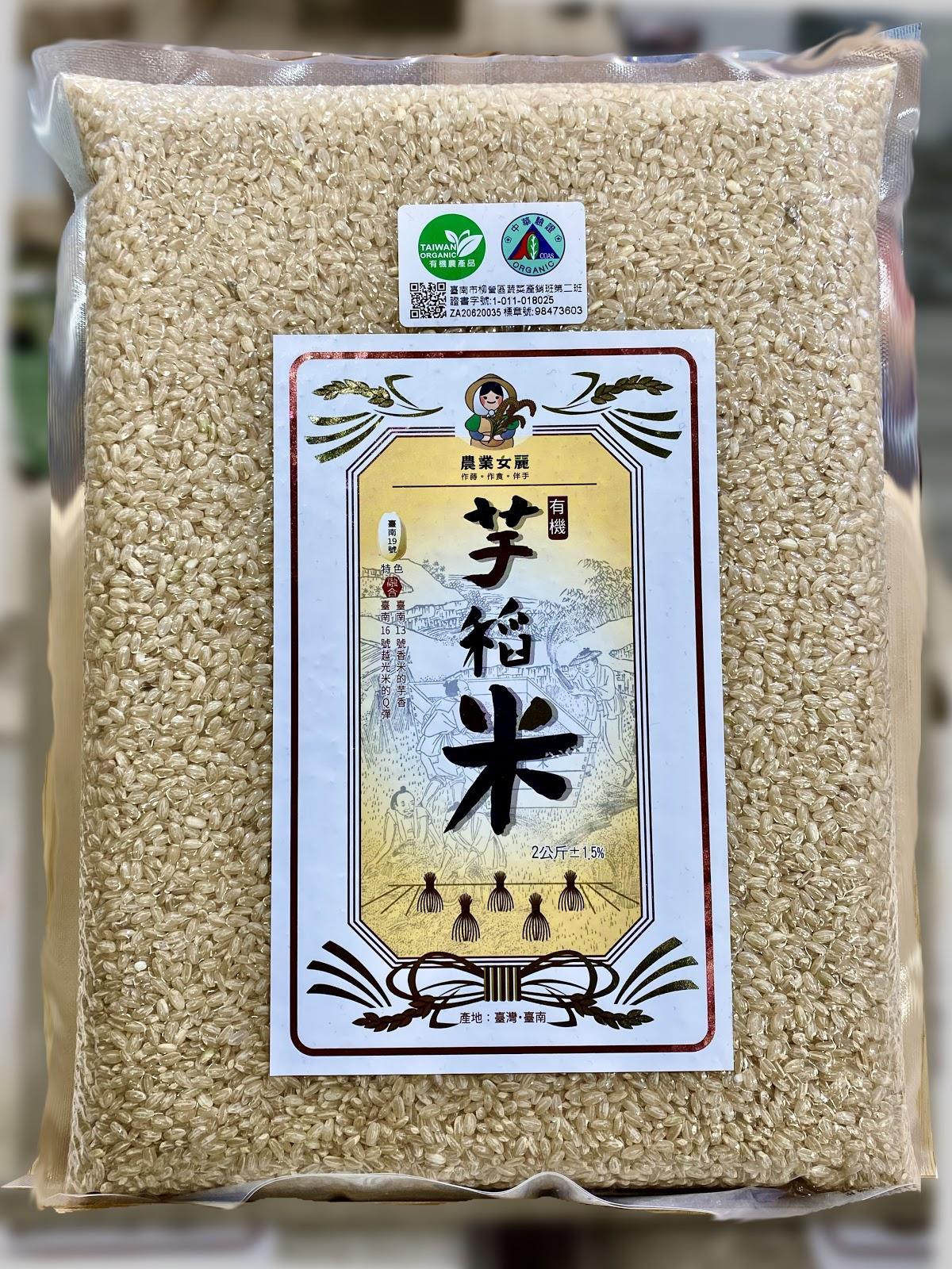 特價:有機芋稻米-糙米(2公斤裝) ( 2021.11)
