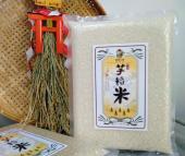 有機芋稻米-白米(2公斤裝)
