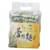 蘆薈蕾絲麵(900g)綠藻裸包